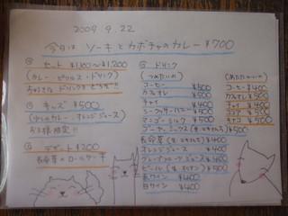 Yonaguni48large