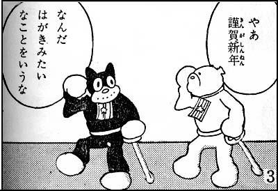 norakuro2