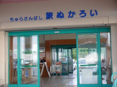 Sanbashi3