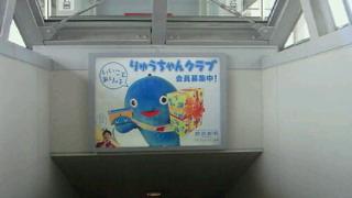 琉球新報のキャラクター