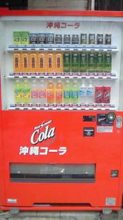 沖縄コーラ