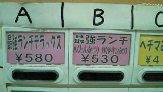 Saikyo3