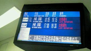 石垣島を出発