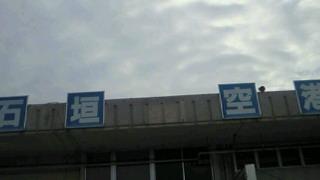 石垣島到着