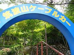 Tsukuba2_1